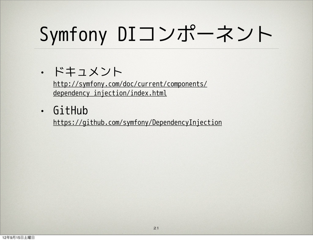 Symfony DIコンポーネント • ドキュメント http://symfony.com/d...