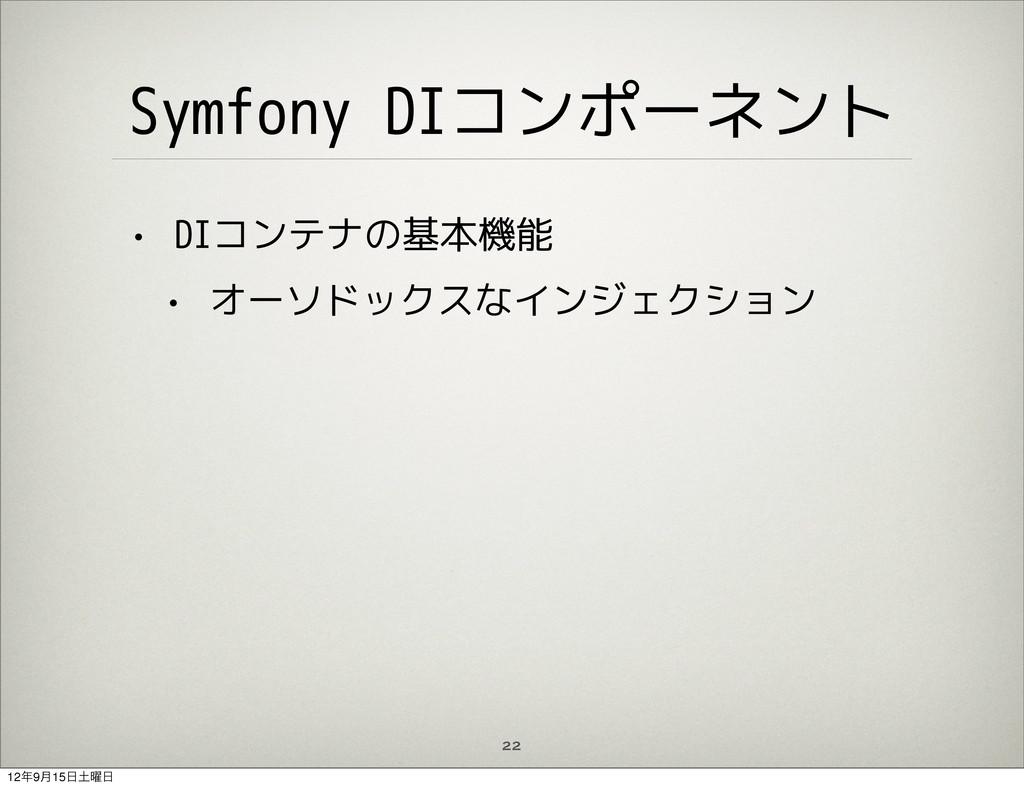 Symfony DIコンポーネント • DIコンテナの基本機能 • オーソドックスなインジェク...