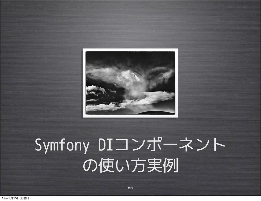 Symfony DIコンポーネント の使い方実例 23 129݄15༵