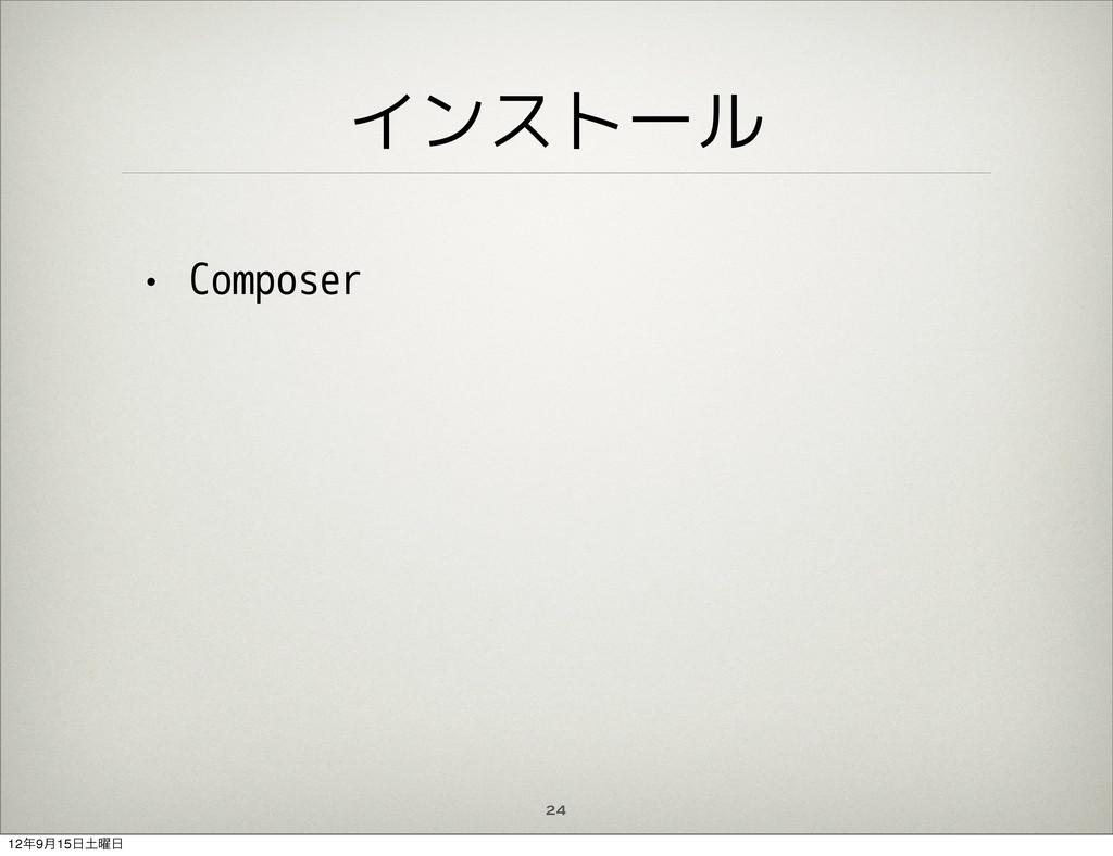 インストール • Composer 24 129݄15༵