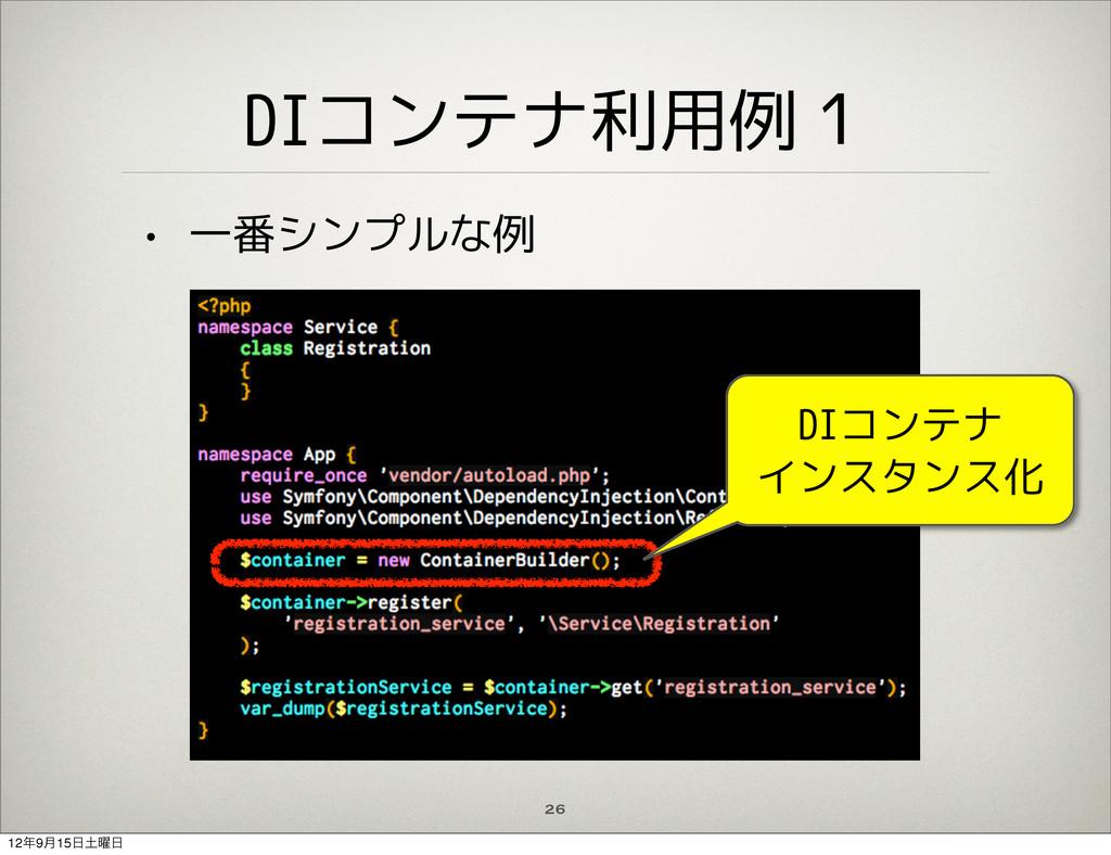 DIコンテナ利用例1 • 一番シンプルな例 26 DIコンテナ インスタンス化 129݄15...