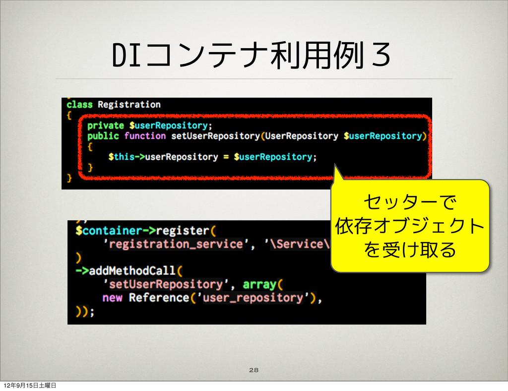 DIコンテナ利用例3 28 セッターで 依存オブジェクト を受け取る 129݄15༵