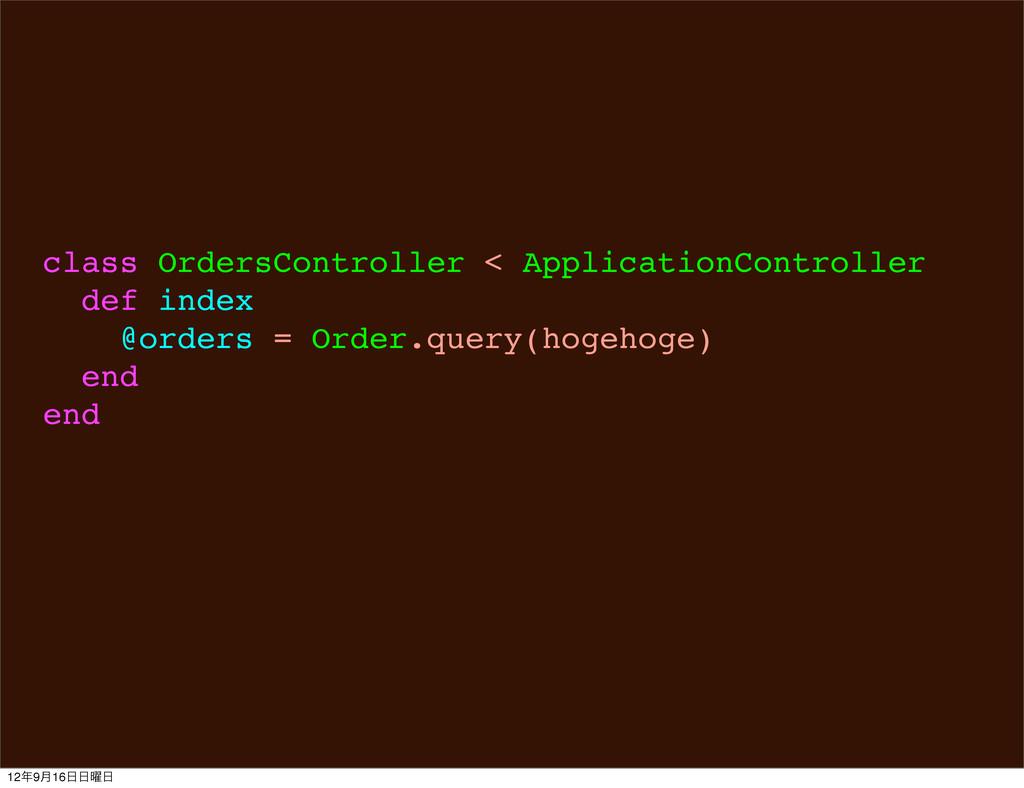 class OrdersController < ApplicationController ...