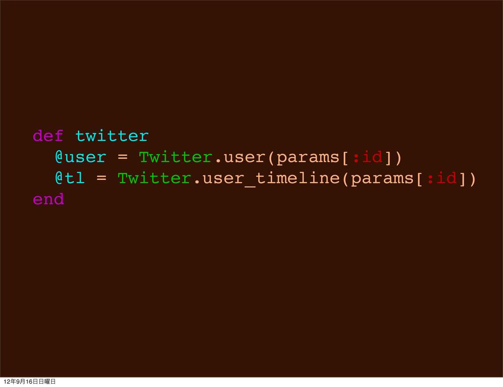 def twitter @user = Twitter.user(params[:id]) @...