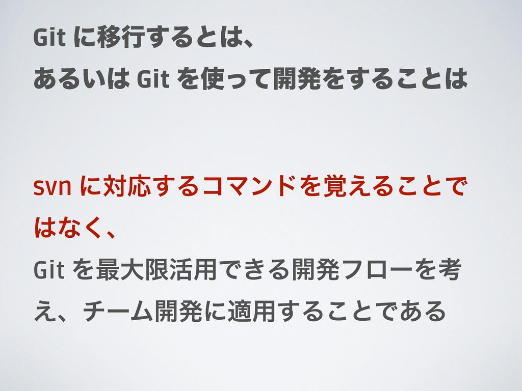 Git ʹҠߦ͢Δͱɺ ͋Δ͍ Git Λͬͯ։ൃΛ͢Δ͜ͱ svn ʹରԠ͢ΔίϚϯ...