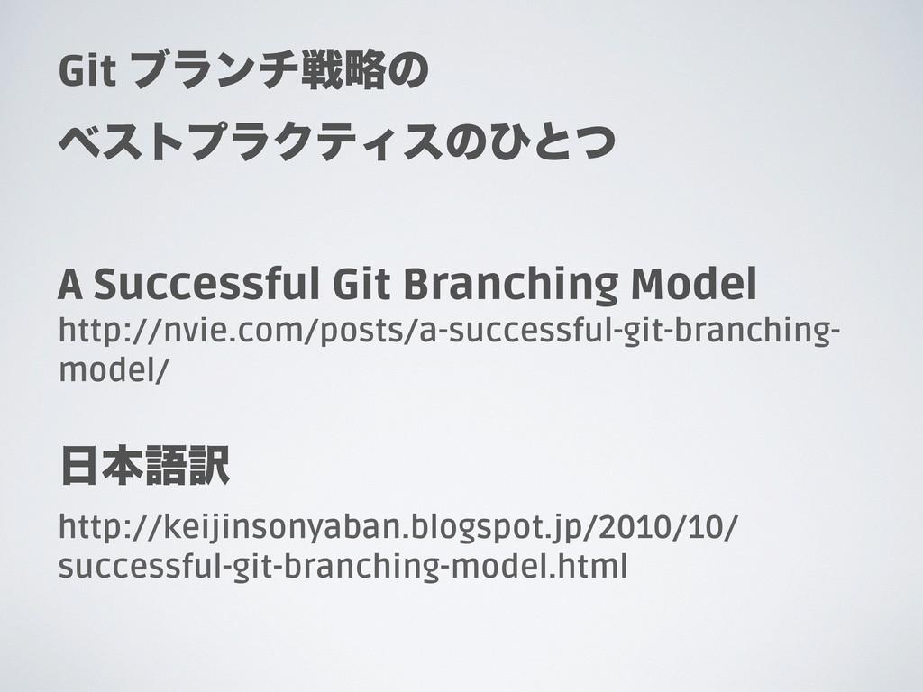 Git ϒϥϯνઓུͷ ϕετϓϥΫςΟεͷͻͱͭ A Successful Git Bran...