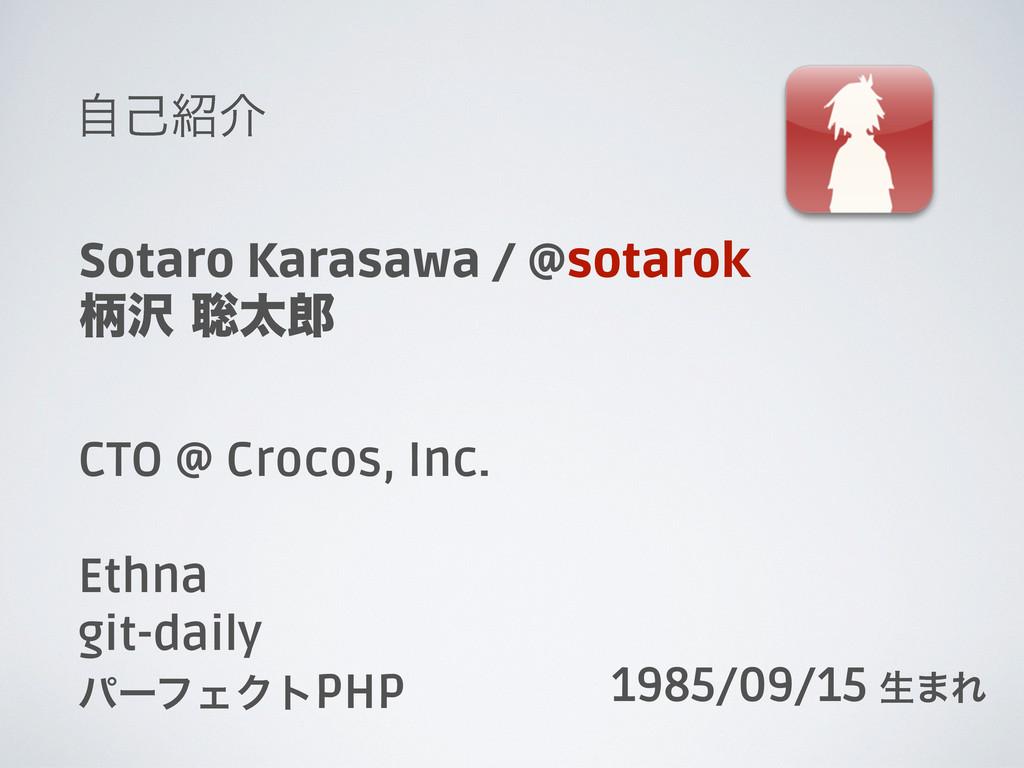CTO @ Crocos, Inc. Ethna git-daily ύʔϑΣΫτPHP ࣗݾ...