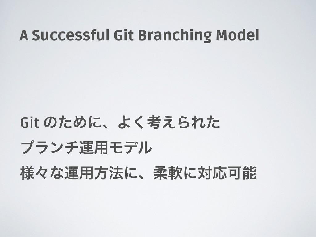 Git ͷͨΊʹɺΑ͘ߟ͑ΒΕͨ ϒϥϯνӡ༻Ϟσϧ ༷ʑͳӡ༻ํ๏ʹɺॊೈʹରԠՄ A S...