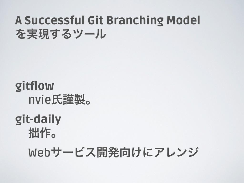 gitflow nvieࢯۘɻ git-daily ࡞ɻ WebαʔϏε։ൃ͚ʹΞϨϯδ...