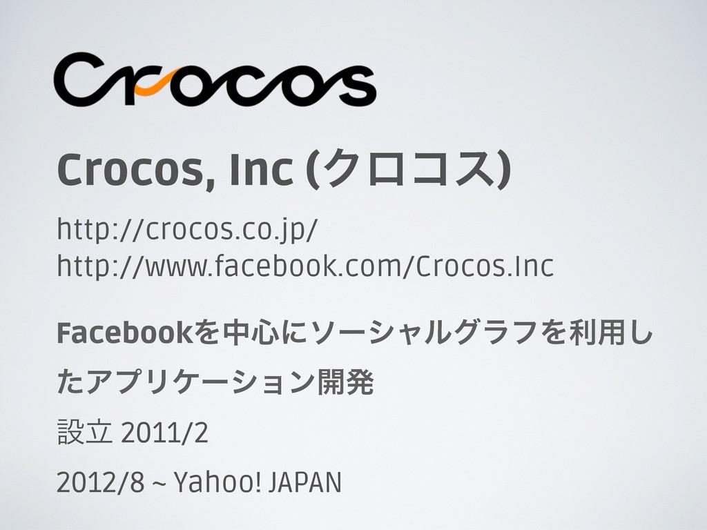 Crocos, Inc (Ϋϩίε) FacebookΛத৺ʹιʔγϟϧάϥϑΛར༻͠ ͨΞϓ...