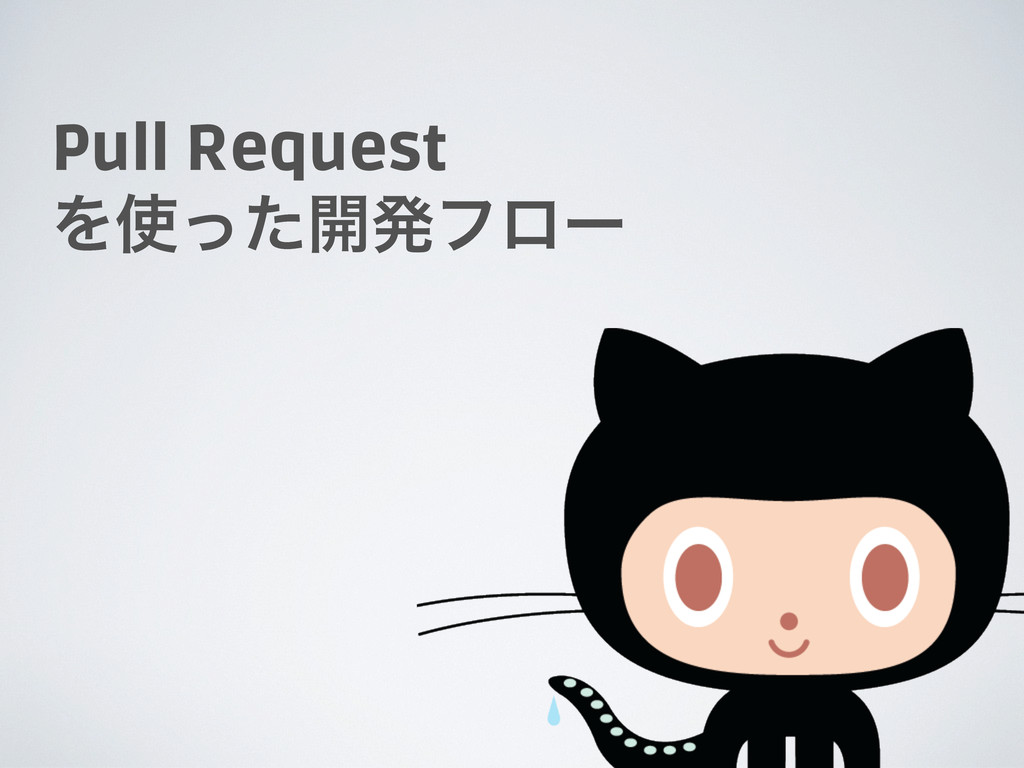 Pull Request Λͬͨ։ൃϑϩʔ