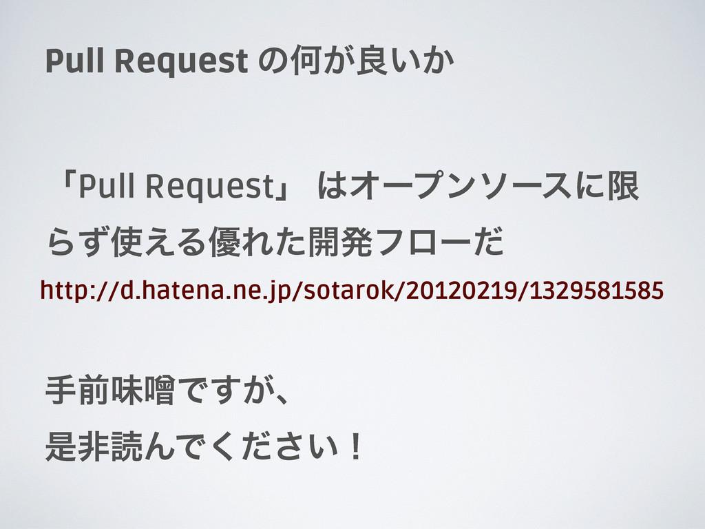 Pull Request ͷԿ͕ྑ͍͔ ʮPull Requestʯ Φʔϓϯιʔεʹݶ Β...