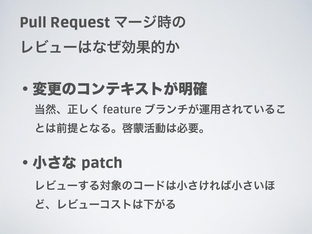 Pull Request Ϛʔδͷ ϨϏϡʔͳͥޮՌత͔ ɾมߋͷίϯςΩετ͕໌֬ વ...