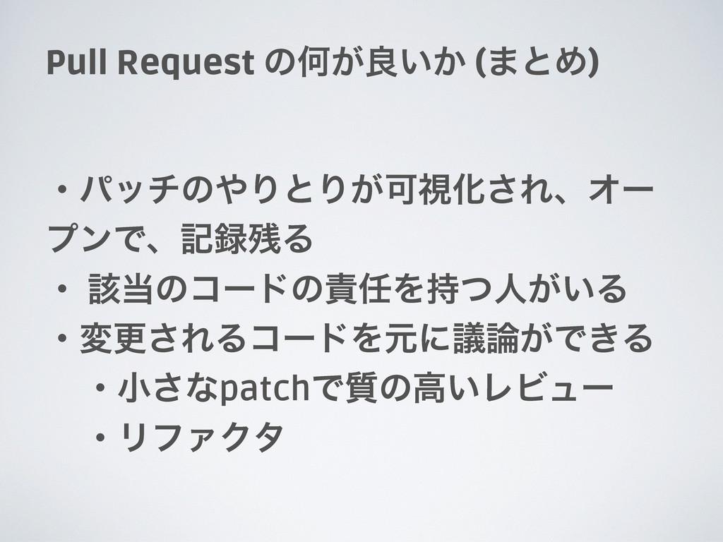 Pull Request ͷԿ͕ྑ͍͔ (·ͱΊ) ɾύονͷΓͱΓ͕ՄࢹԽ͞ΕɺΦʔ ϓϯ...