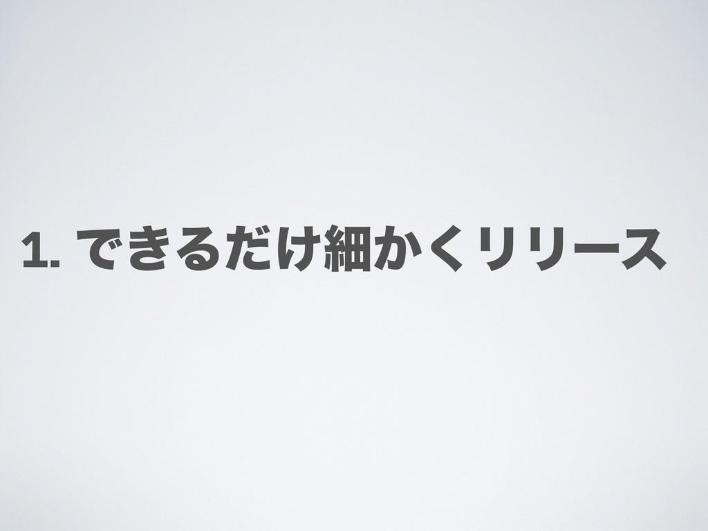 1. Ͱ͖Δ͚ͩࡉ͔͘ϦϦʔε