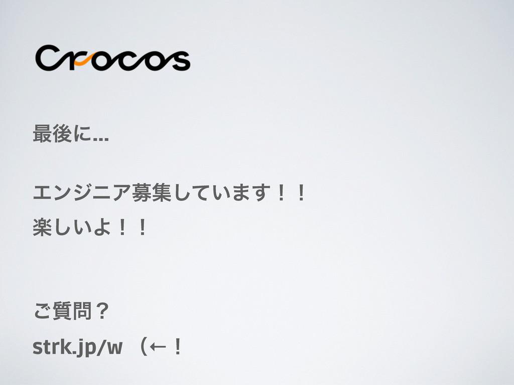 ࠷ޙʹ... ΤϯδχΞืू͍ͯ͠·͢ʂʂ ָ͍͠Αʂʂ ࣭͝ʁ strk.jp/w ʢ←ʂ