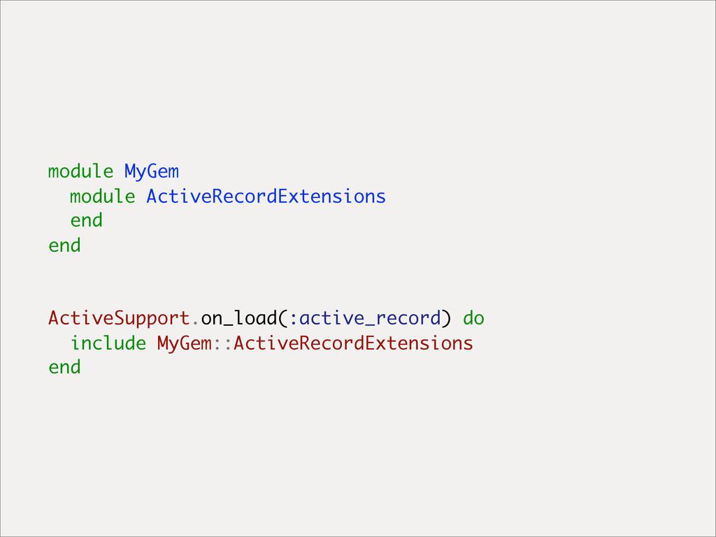 module MyGem module ActiveRecordExtensions end ...