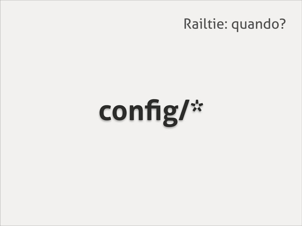 config/* Railtie: quando?