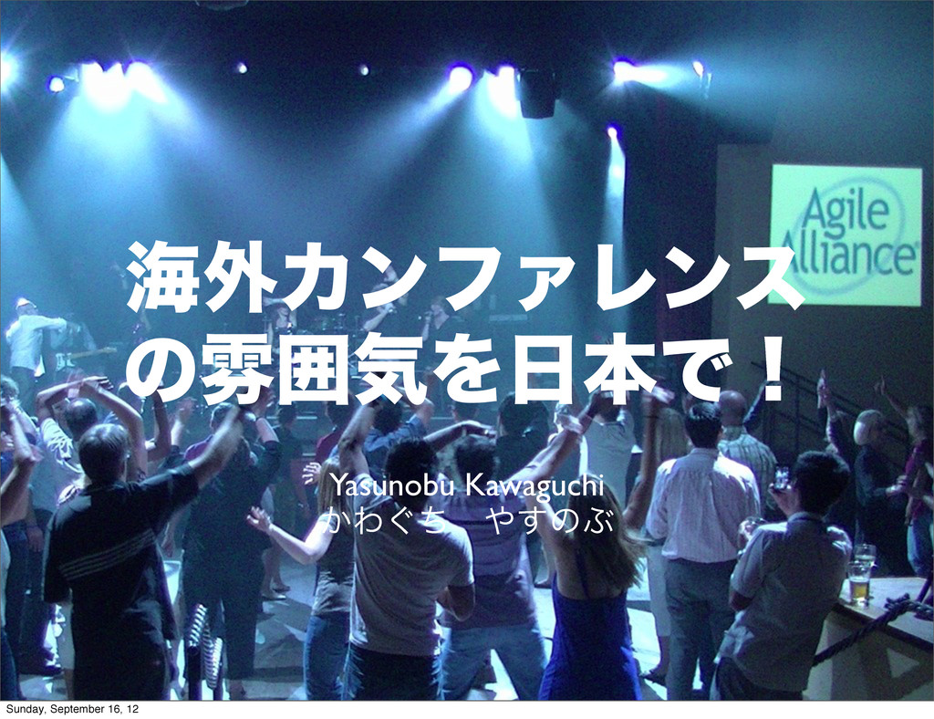 ւ֎ΧϯϑΝϨϯε ͷงғؾΛຊͰʂ Yasunobu Kawaguchi ͔Θ͙ͪɹ͢ͷ...