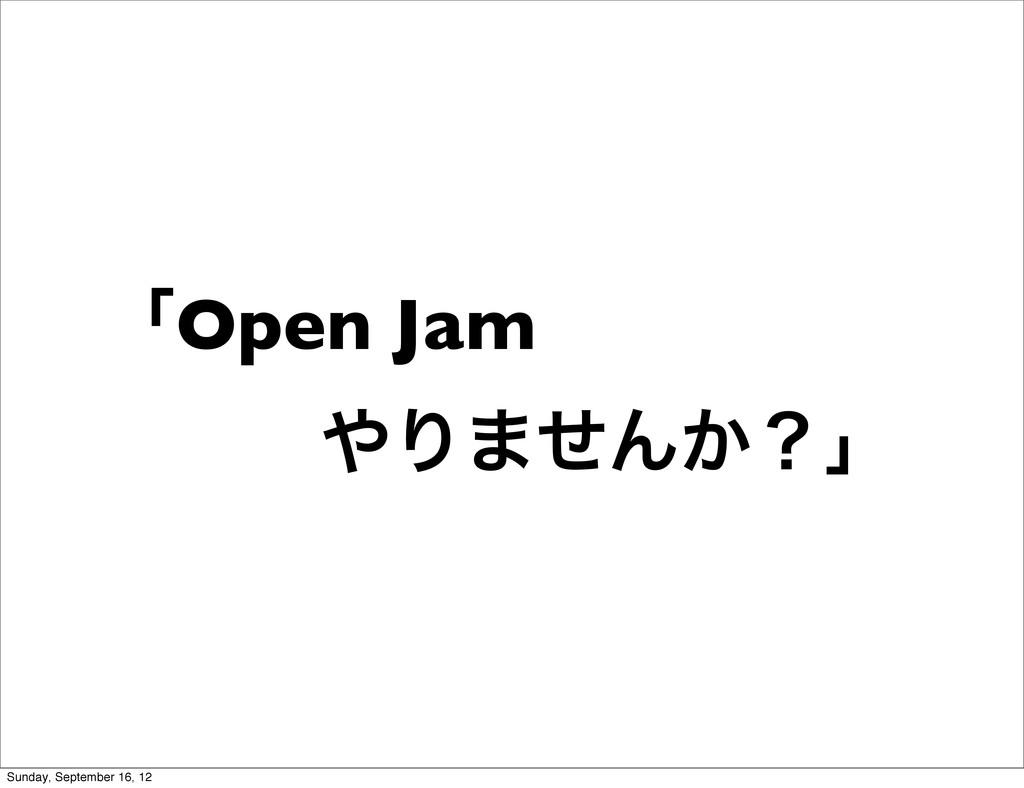 ʮOpen Jam ɹɹɹΓ·ͤΜ͔ʁʯ Sunday, September 16, 12