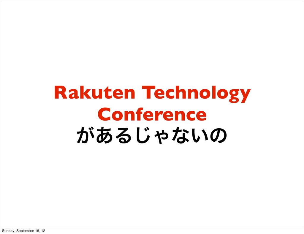 Rakuten Technology Conference ͕͋Δ͡Όͳ͍ͷ Sunday, ...