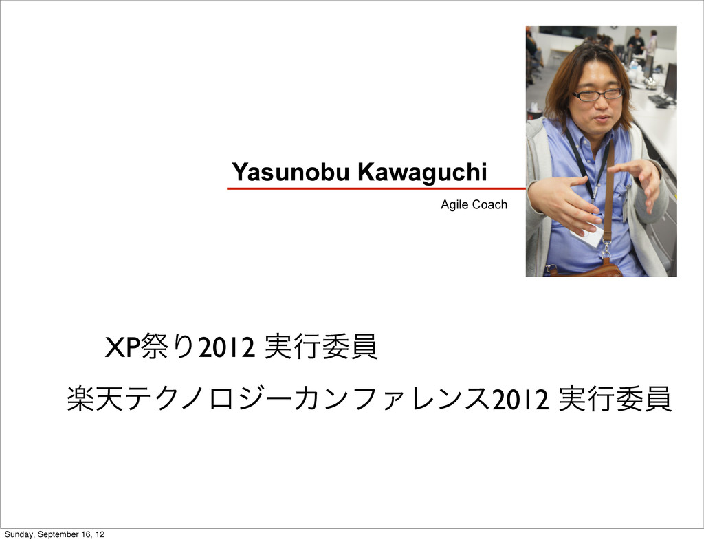Yasunobu Kawaguchi Agile Coach XPࡇΓ2012 ࣮ߦҕһ ָ...
