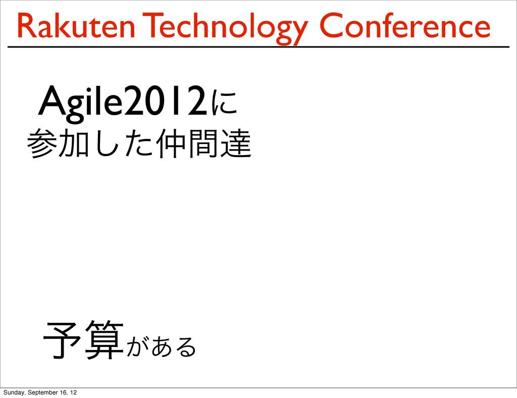 Rakuten Technology Conference Agile2012ʹ Ճͨؒ͠...