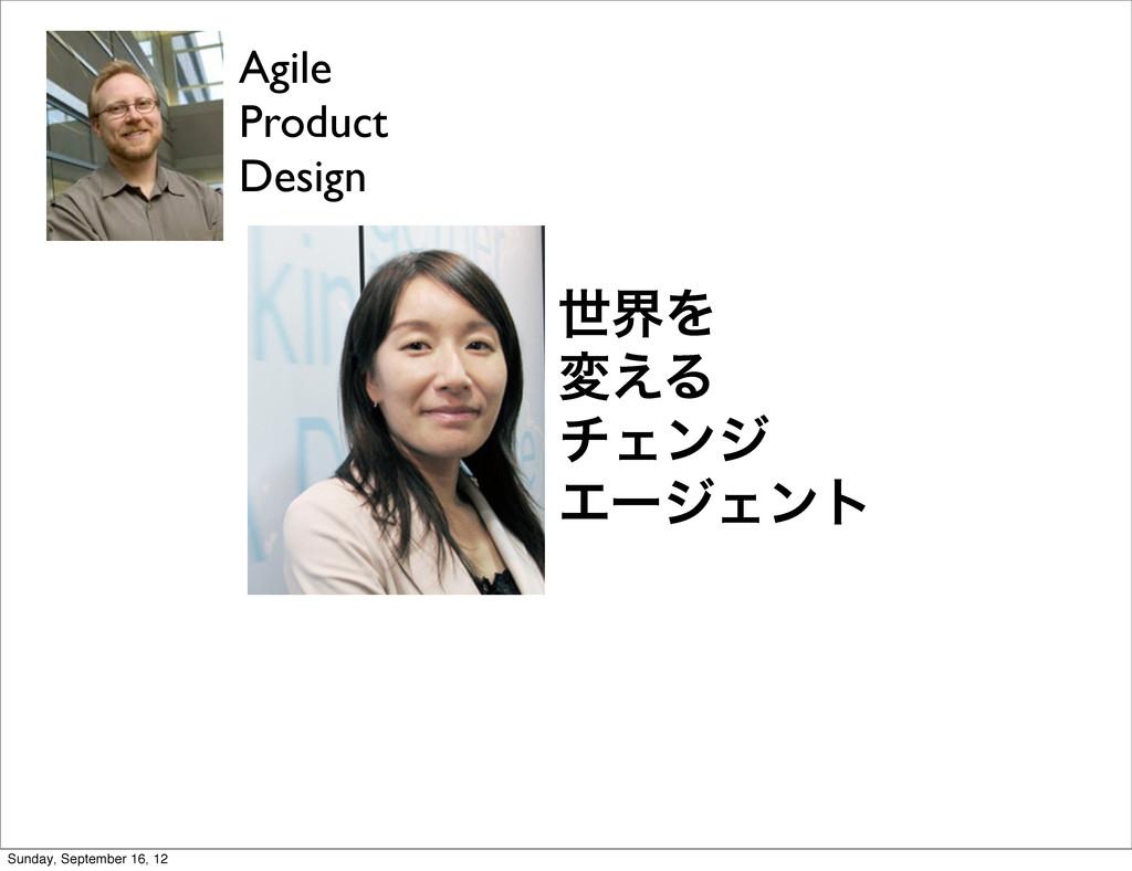 Agile Product Design ੈքΛ ม͑Δ νΣϯδ ΤʔδΣϯτ Sunday...