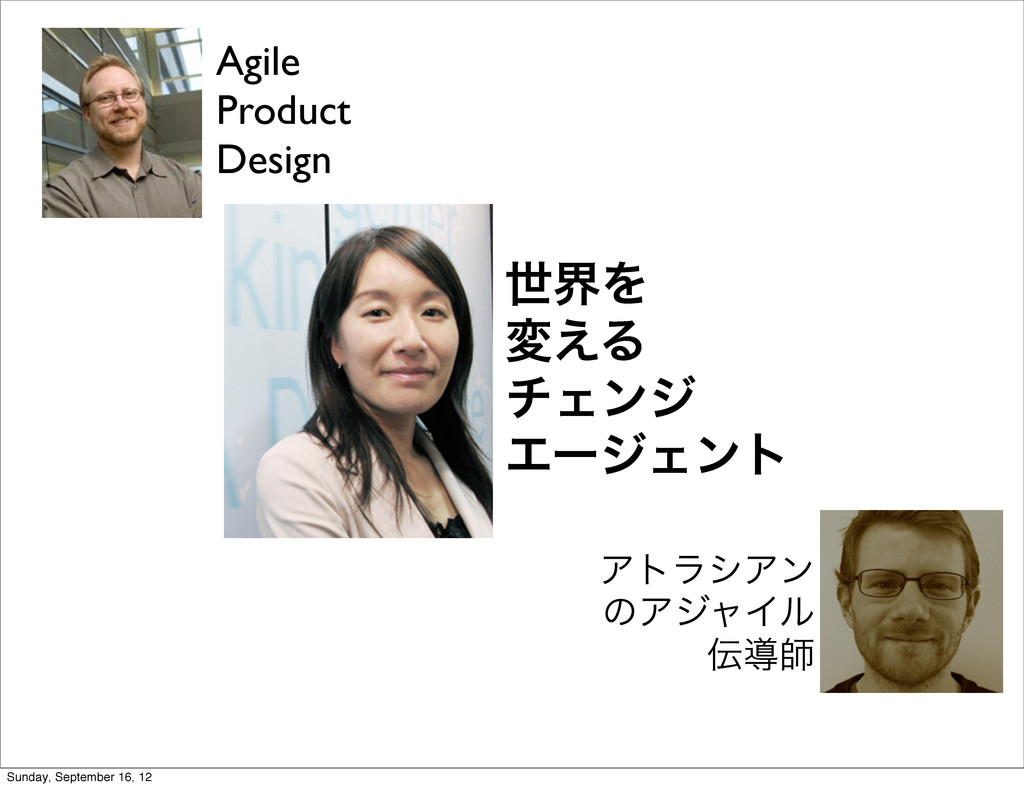 Agile Product Design ੈքΛ ม͑Δ νΣϯδ ΤʔδΣϯτ ΞτϥγΞϯ...