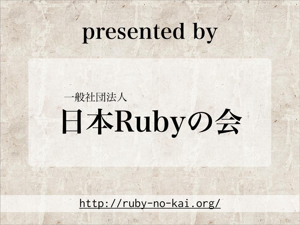 Ұൠࣾஂ๏ਓ ຊ3VCZͷձ http://ruby-no-kai.org/ QSFTFOU...