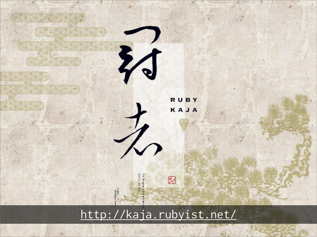 http://kaja.rubyist.net/