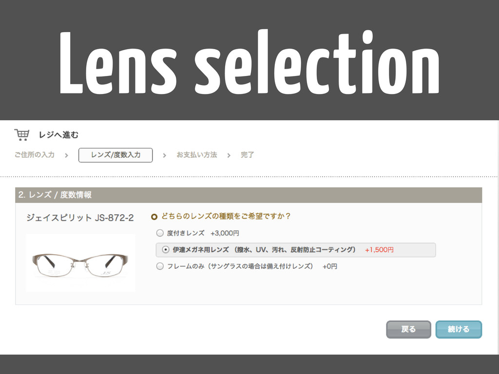 Lens selection
