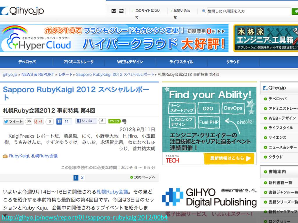 http://gihyo.jp/news/report/01/sapporo-rubykaig...