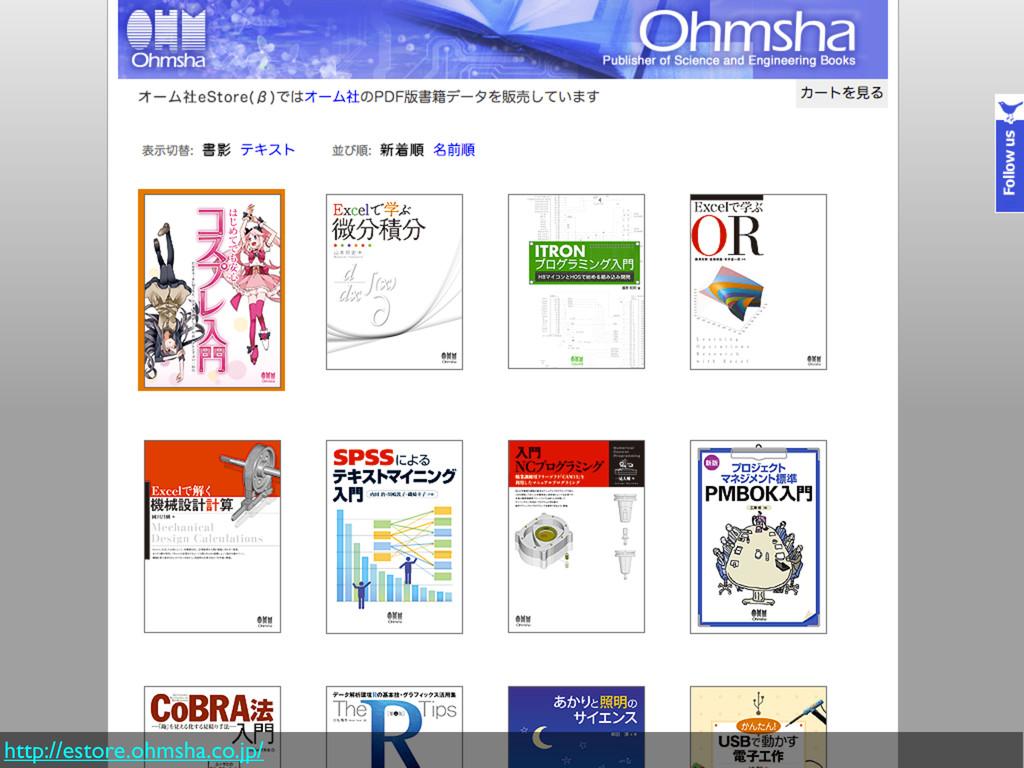 http://estore.ohmsha.co.jp/
