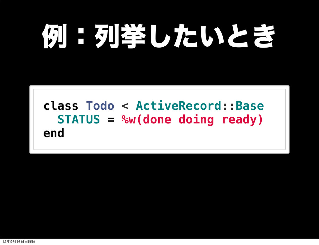 ྫɿྻڍ͍ͨ͠ͱ͖ class Todo < ActiveRecord::Base STATU...