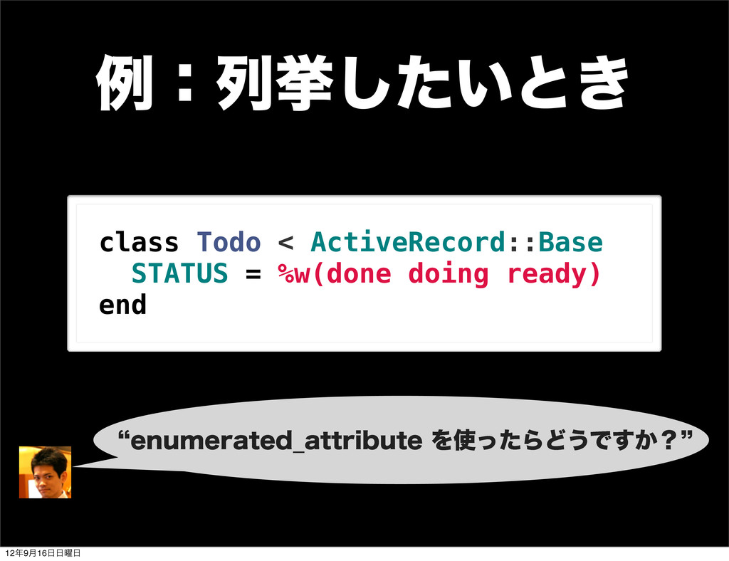 ྫɿྻڍ͍ͨ͠ͱ͖ class Todo STATUS = %w(done doing rea...