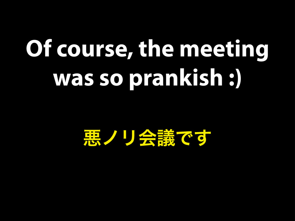 Of course, the meeting was so prankish :) ѱϊϦձٞ...