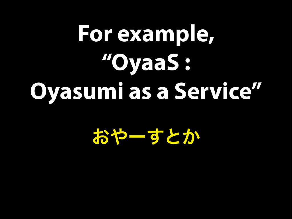 "For example, ""OyaaS : Oyasumi as a Service"" ͓΍ʔ..."