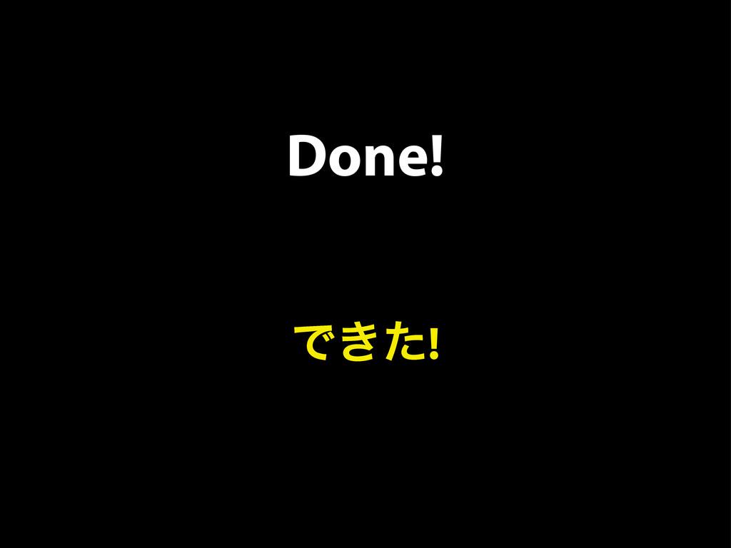 Done! Ͱ͖ͨ!