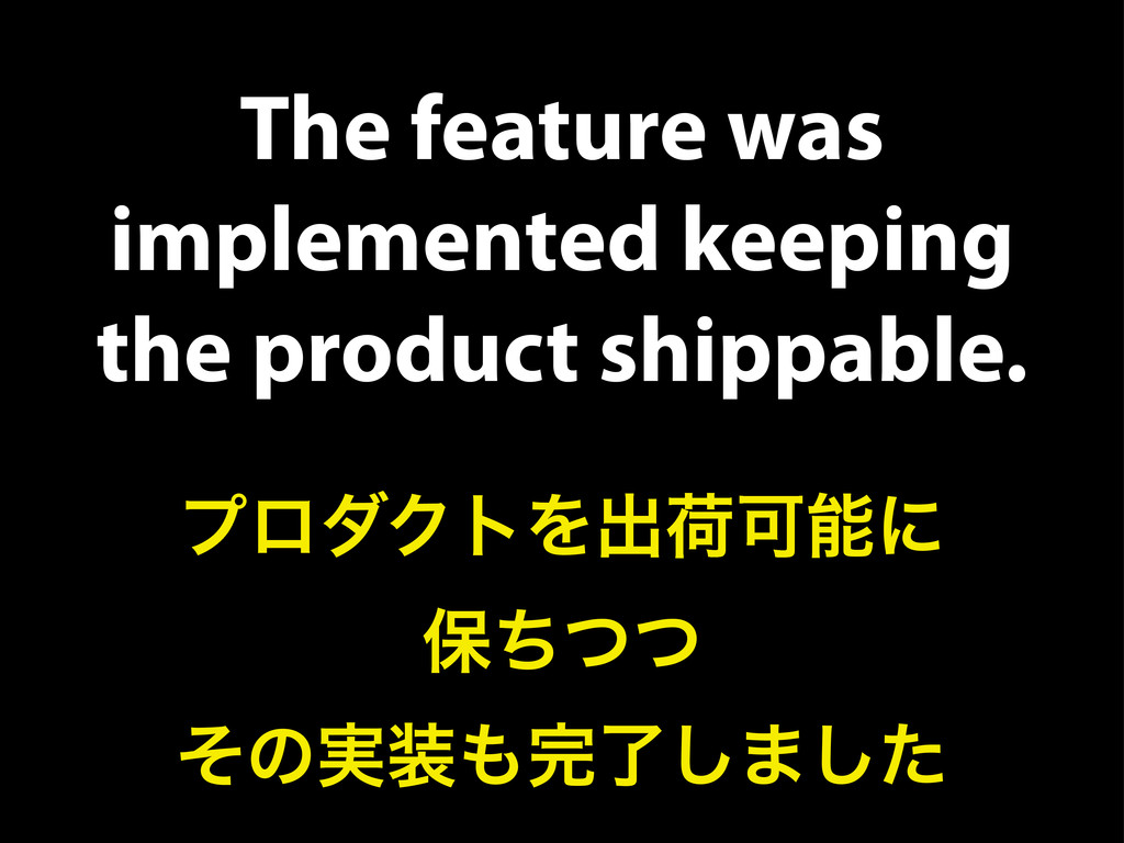 The feature was implemented keeping the product...