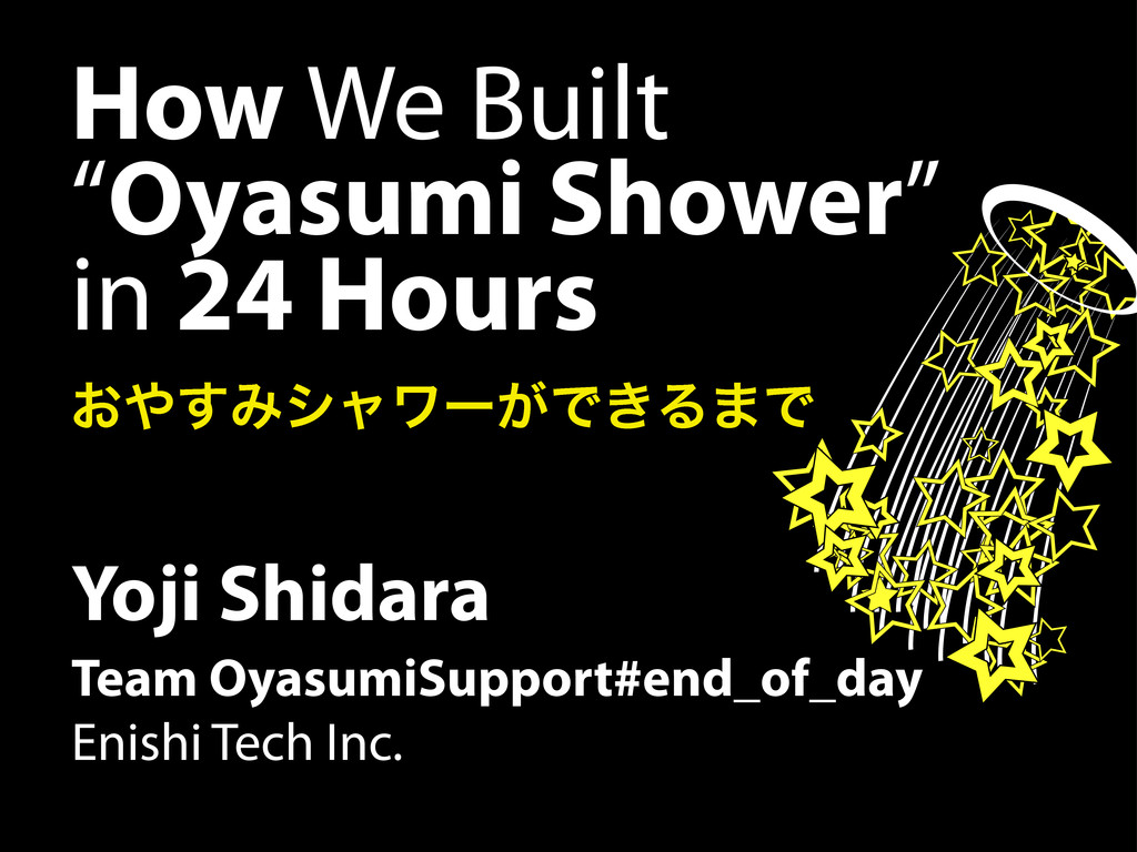 "How We Built ""Oyasumi Shower"" in 24 Hours ͓΍͢Έγ..."