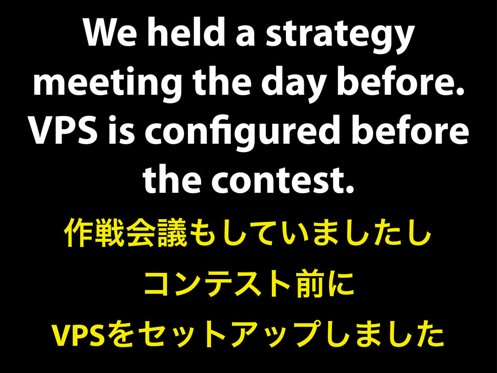 We held a strategy meeting the day before. VPS ...
