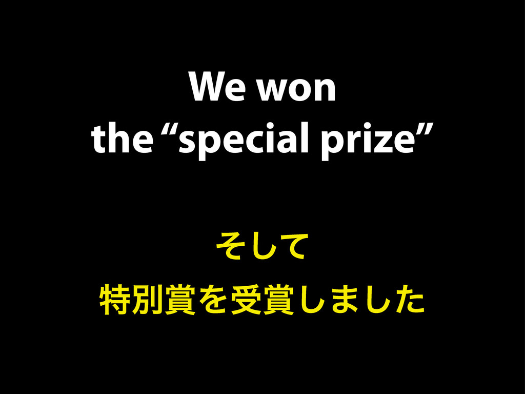 "We won the ""special prize"" ͦͯ͠ ಛผ৆Λड৆͠·ͨ͠"