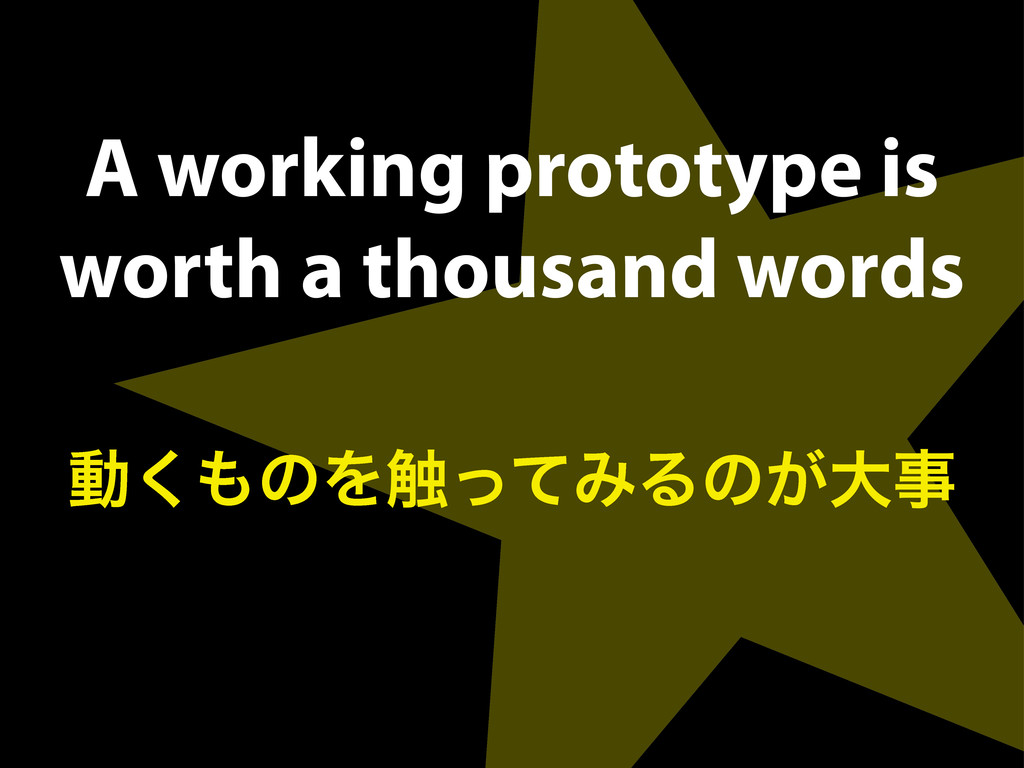 A working prototype is worth a thousand words ಈ...