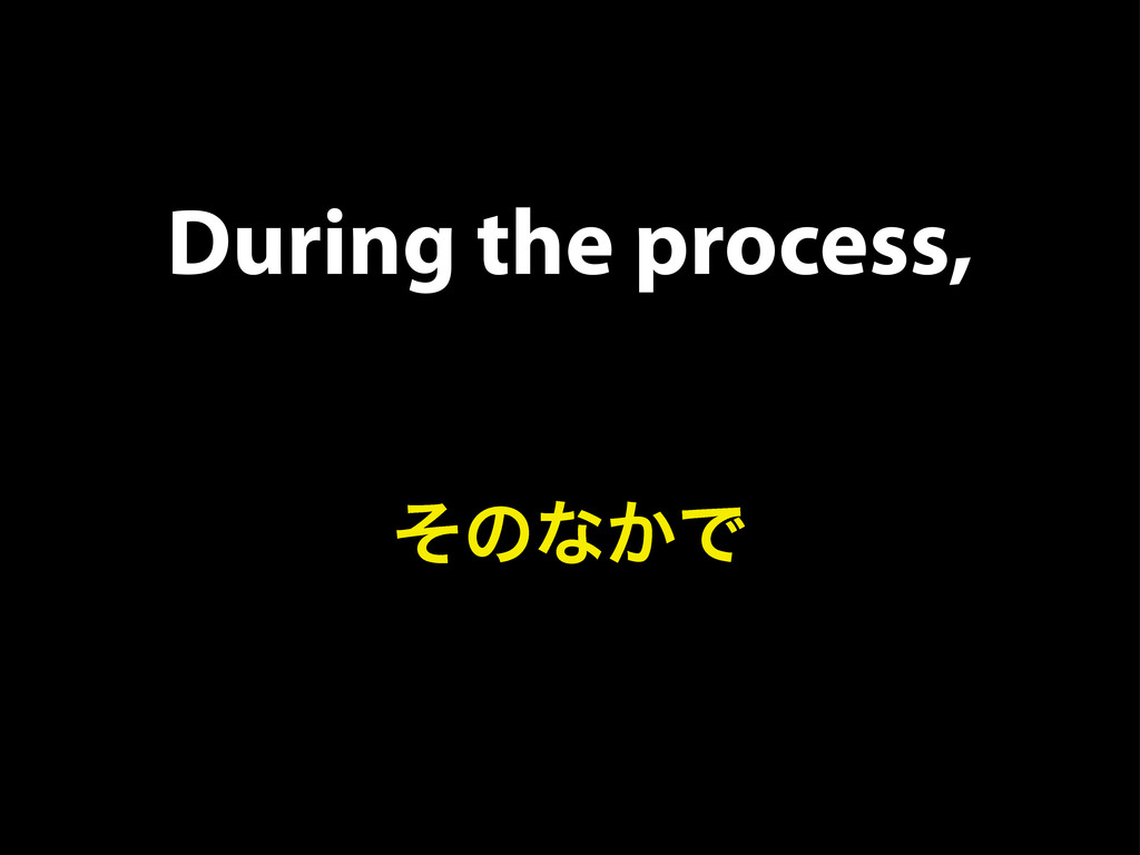 During the process, ͦͷͳ͔Ͱ