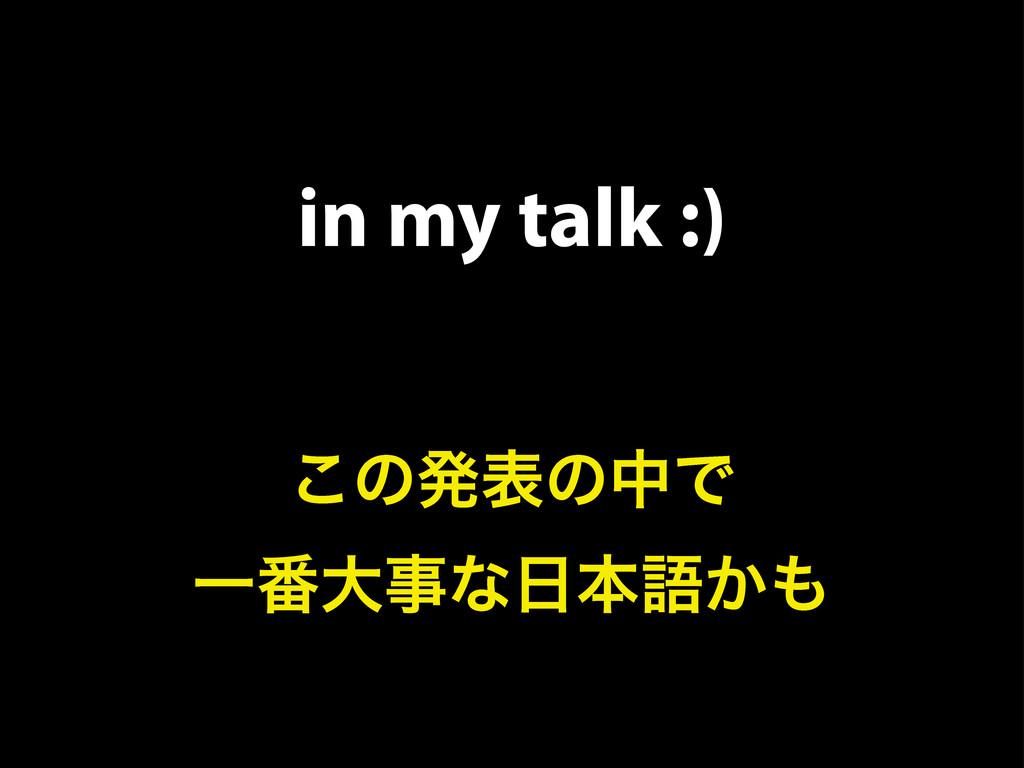 in my talk :) ͜ͷൃදͷதͰ Ұ൪େͳຊޠ͔