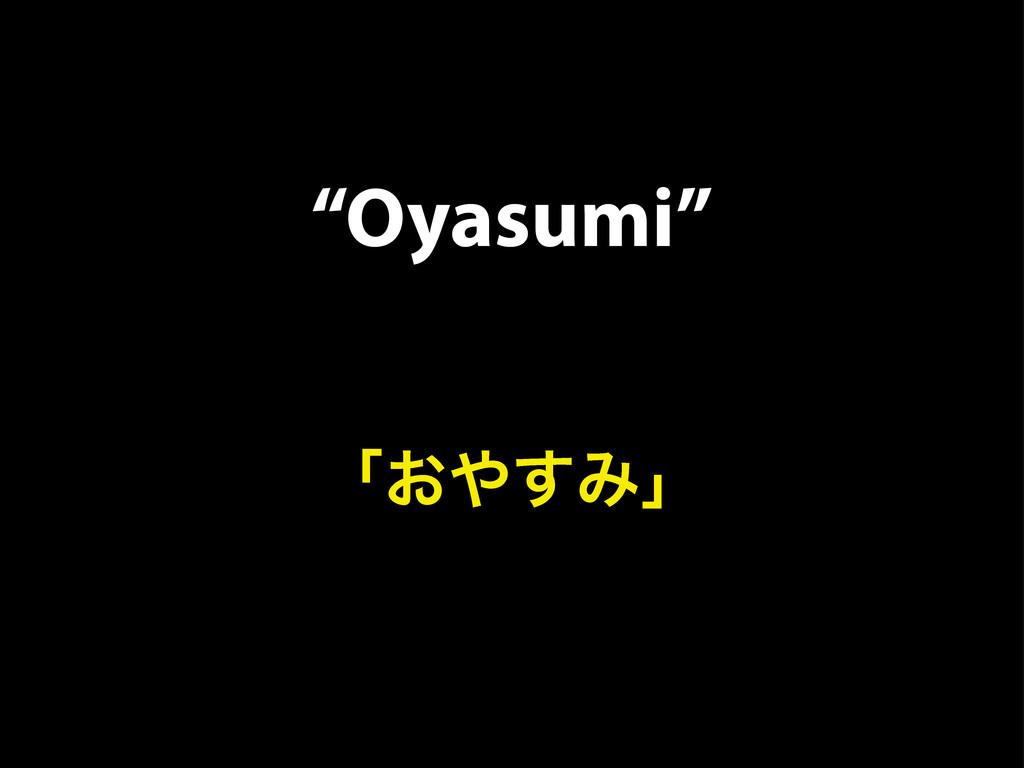 """""""Oyasumi"""" ʮ͓͢Έʯ"""