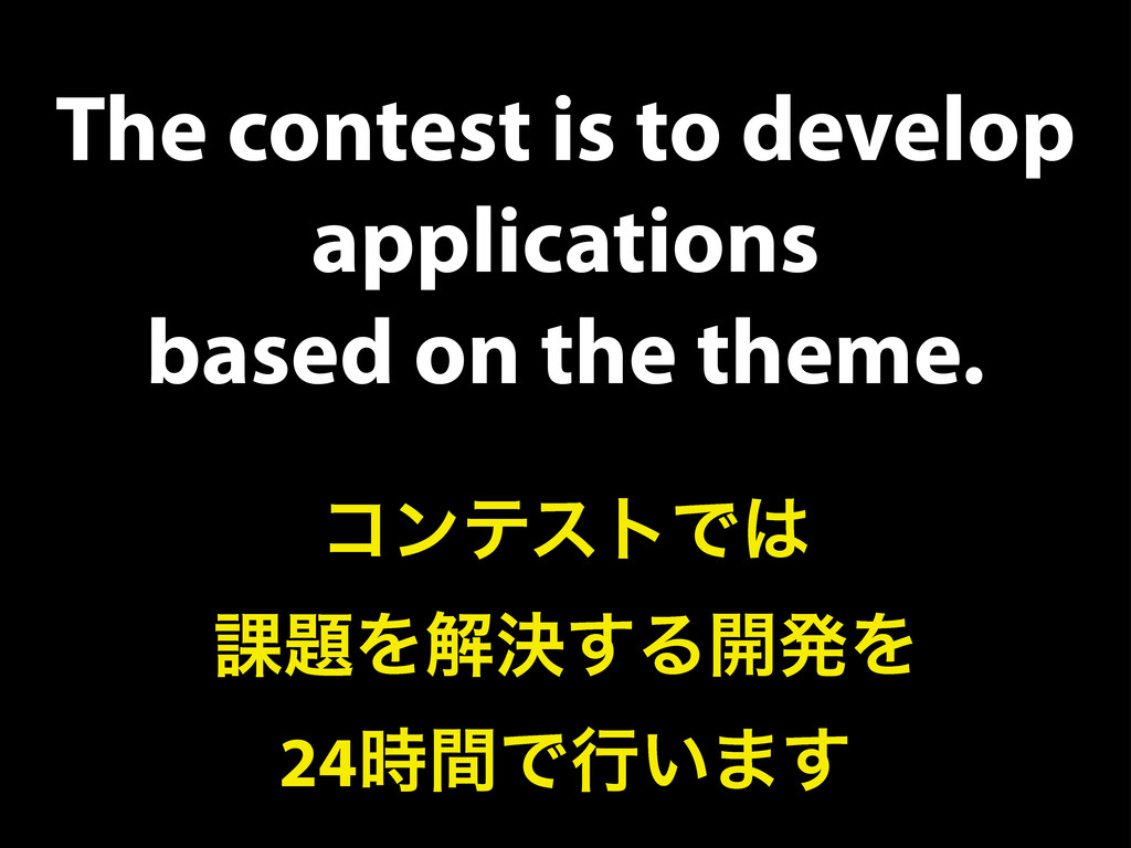The contest is to develop applications based on...