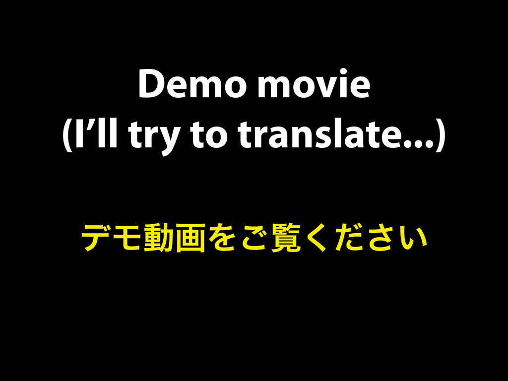 Demo movie (I'll try to translate...) σϞಈըΛ͝ཡͩ͘...