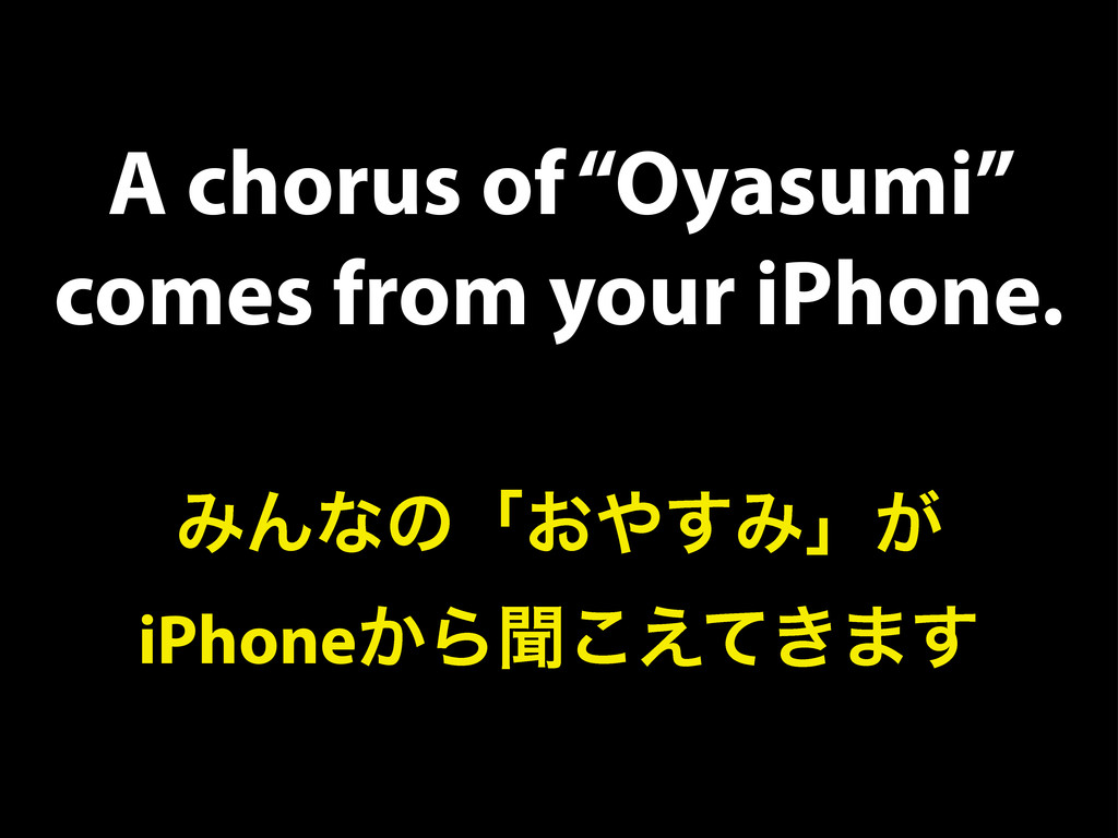 "A chorus of ""Oyasumi"" comes from your iPhone. Έ..."